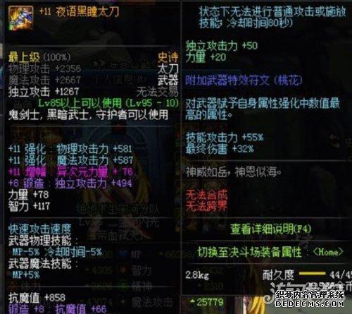 DNFSF发布网发表狂战士的细节打造